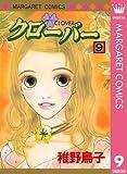 クローバー 9 (マーガレットコミックスDIGITAL)