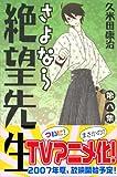 さよなら絶望先生(8) (少年マガジンコミックス)