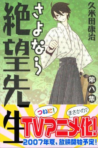 さよなら絶望先生 第8集 (8) (少年マガジンコミックス)
