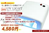 UVライト-36W 本体 交換用ライト4本付き