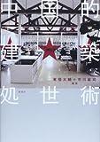 サムネイル:東福大輔と市川紘司の編著による書籍『中国的建築処世術』