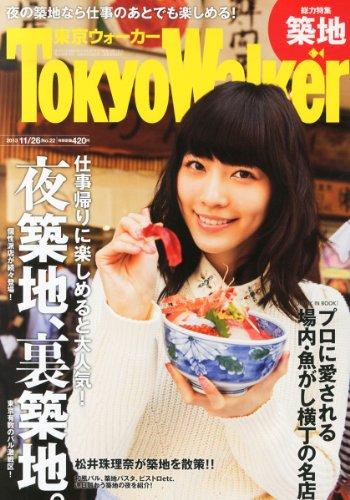 Tokyo Walker (東京ウォーカー) 2013年 11/26号 [雑誌]