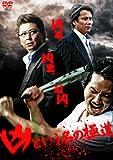 凶という名の極道 [DVD]