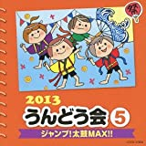 2013 うんどう会(5) ジャンプ!太鼓MAX!!