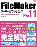 FileMaker Pro 11 スーパーリファレンス for Windows&Macintosh