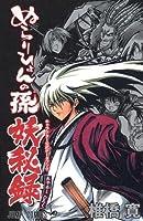 ぬらりひょんの孫キャラクター公式データブック妖秘録 (ジャンプコミックス)