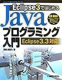 Eclipse 3ではじめる Javaプログラミング入門―Eclipse 3.3対応