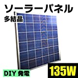ソーラーパネル 135W 多結晶 太陽光パネル