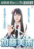 【加藤美南】 公式生写真 AKB48 翼はいらない 劇場盤特典