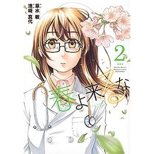 春よ来るな(2) (KCデラックス 月刊少年マガジン)