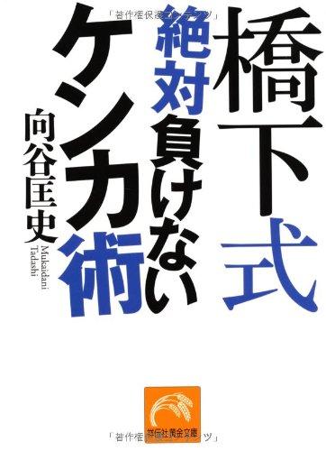 橋下式 絶対負けないケンカ術 (祥伝社黄金文庫) -