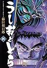 うしおととら 文庫版 第4巻 2004-12発売