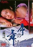 Image de 序の舞 [DVD]