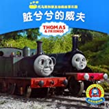 Thomas and Friends:Whiff And The Garbage Cars (Chinese Edition)
