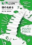 ピアノピース1278 僕の名前を by back number (ピアノソロ・ピアノ&ヴォーカル) ~映画「オオカミ少女と黒王子」主題歌