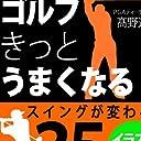 ゴルフ きっとうまくなる! スイングが変わる35の新習慣: 1 (GOLF POCKET BOOK)