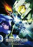 機動戦士ガンダム00 スペシャルエディションIII<最終巻> リターン・ザ・ワールド [レンタル落ち]