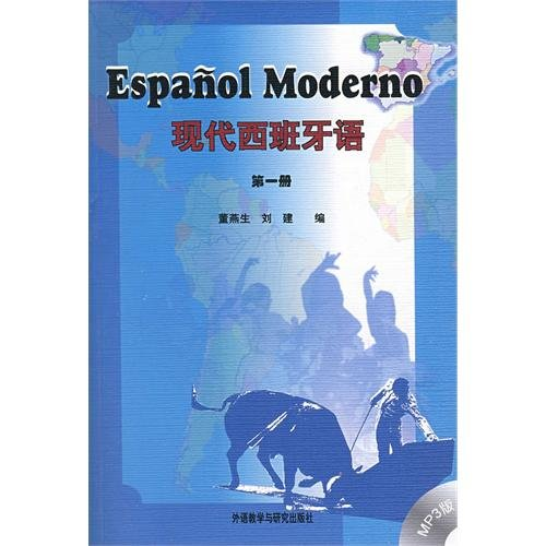 Foreign Language Fiction: Modern Spanish-(book 1)(one CD Inside) (Chinese Edition