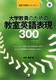 大学教員のための教室英語表現300 (英語で授業シリーズ (1))