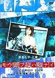 モウ翔ブ夢ハ見ナイ[DVD]