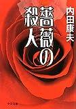 薔薇の殺人 (中公文庫)