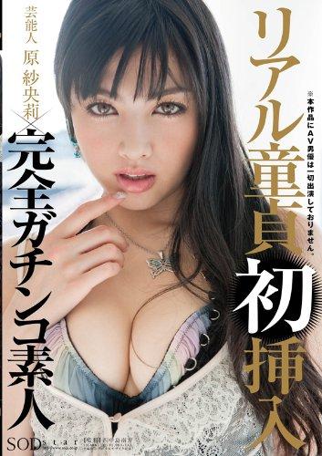 芸能人 原紗央莉 × 完全ガチンコ素人 リアル童貞初挿入 [DVD]