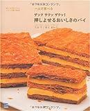 一人で学べるザックサクッザクッ!押しよせるおいしさのパイ―嘘と迷信のないフランス菓子教室
