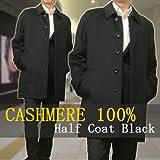 ハーフコート ウール カシミヤ100 ステンカラー 黒ブラック ビジネス 葬式カシミア100