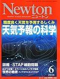 Newton (ニュートン) 2014年 06月号 [雑誌]