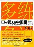 口が覚える中国語 スピーキング体得トレーニング (CD2枚付)