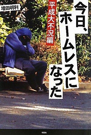今日、ホームレスになった 平成大不況編