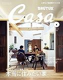 Casa BRUTUS (カーサ・ブルータス) 2016年 2月号 [雑誌] CasaBRUTUS