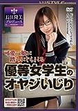 優等女学生のオヤジいじり [DVD]