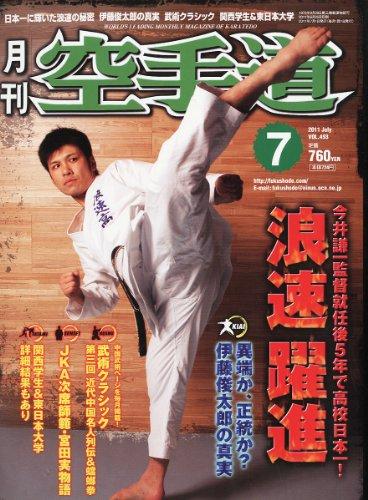 月刊 空手道 2011年 07月号 [雑誌]