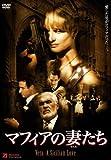マフィアの妻たち [DVD]