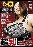 B130 Oカップ 超乳巨体 黒姫伊織/アロマ企画 [DVD]
