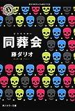 同葬会 (角川ホラー文庫)