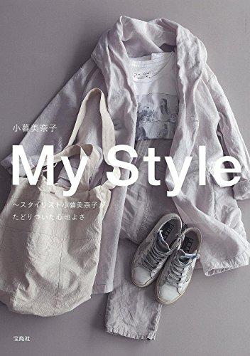 小暮美奈子 My Style 大きい表紙画像