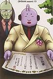 銀魂 シーズン其ノ弐 13 [DVD]