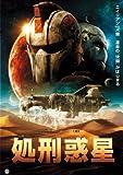 処刑惑星 [DVD]