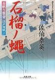 石榴ノ蠅 ─ 居眠り磐音江戸双紙 27 (双葉文庫)