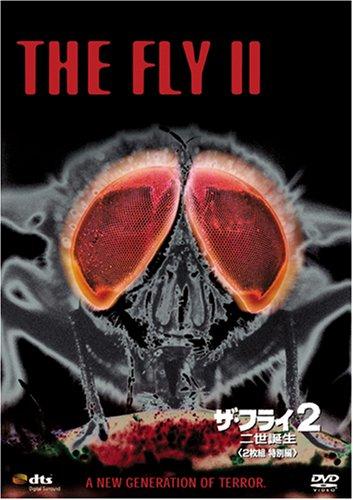 ザ・フライ2/二世誕生 (2枚組特別編) [DVD]