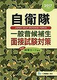 自衛隊一般曹候補生 面接試験対策
