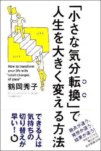 """「小さな気分転換」で人生を大きく変える方法 = How to transform your life with """"small changes of pace"""""""