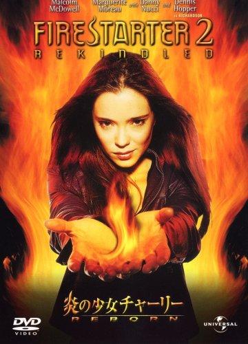 炎の少女チャーリー:REBORN (ユニバーサル・セレクション2008年第7弾) 【初回生産限定】 [DVD]