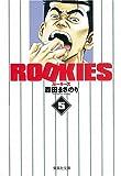 ROOKIES (5) (集英社文庫―コミック版 (も20-30)) (集英社文庫―コミック版 (も20-30))