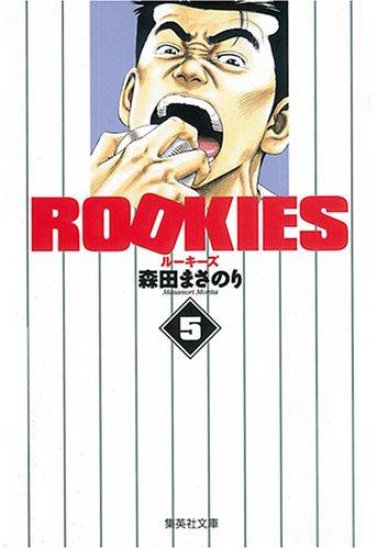 ROOKIES (5) (集英社文庫―コミック版 (も20-30)) (集英社文庫―コミック版 (も20-30))森田 まさのり