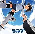TVアニメ ストライクウィッチーズ オープニングテーマ「STRIKE WITCHES」エンディングテーマ「ブックマーク ア・ヘッド」