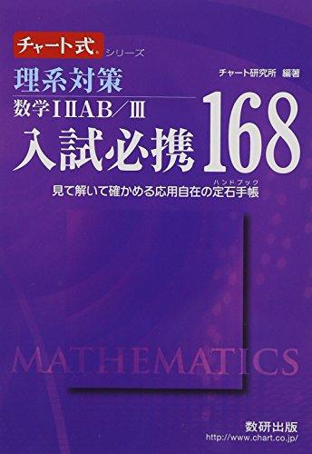 理系対策数学12AB/3入試必携168—見て解いて確かめる応用自在の定石手帳 (チャート式・シリーズ) -