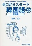 ゼロからスタート韓国語 会話編―だれにでも話せる基本フレーズ20とミニ会話36